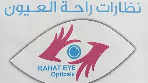 c09ed36dd Rahat Eye Optical - Eye of Riyadh